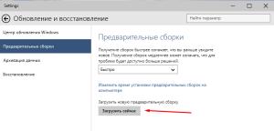 Как обновить сборку Windows 10