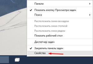 Как убрать окно поиска с панели задач Windows 10