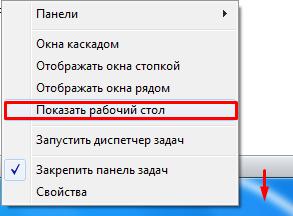 Хочу отметить, что почти каждое действие в операционной системе windows может быть выполнено с помощью горячих клавиш