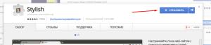 Установка Stylish в Google Chrome