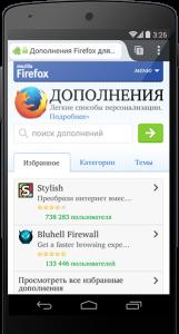 Как убрать рекламу с сайтов Android