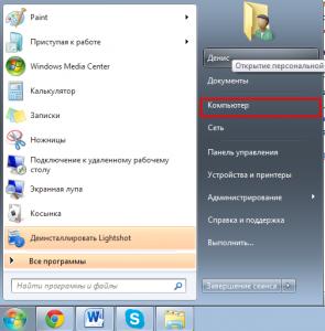 Как узнать расширение файла