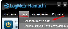 Локальная сеть через Hamachi