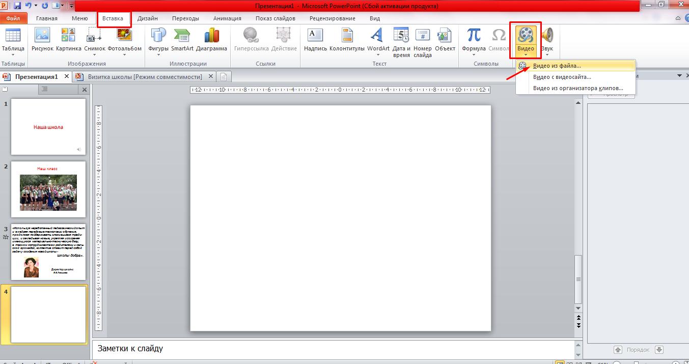 Как вставить анимацию в презентацию powerpoint