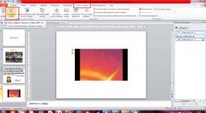 Как наложить анимацию и вставить видео в презентацию в программе PowerPoint