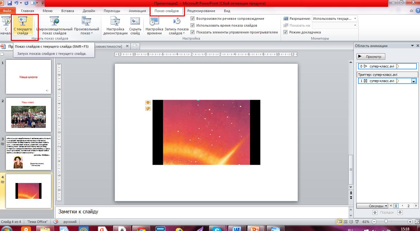 Как сделать на весь экран в презентации