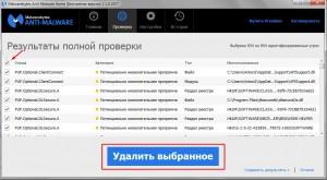 Как удалить Search Protect