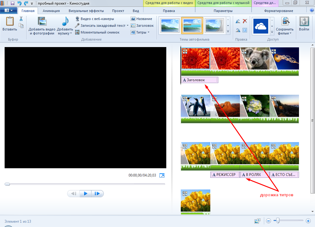 Как сделать видео из фотографий и музыки xp