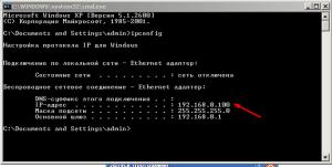 Как узнать IP адрес