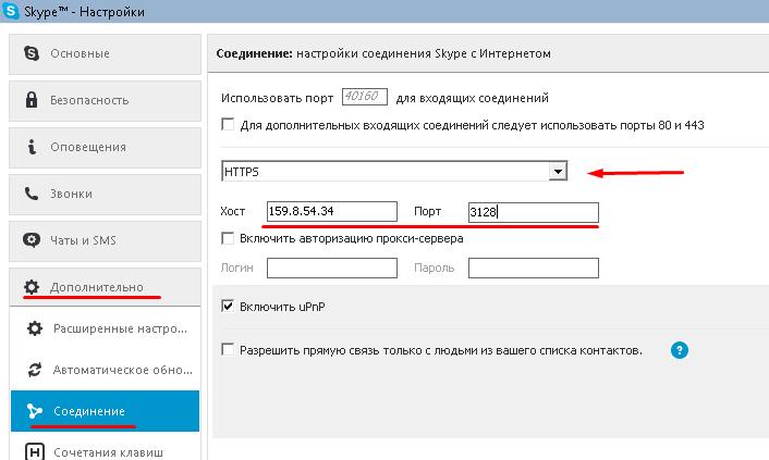 Как скрыть ip адрес в скайпе 2018