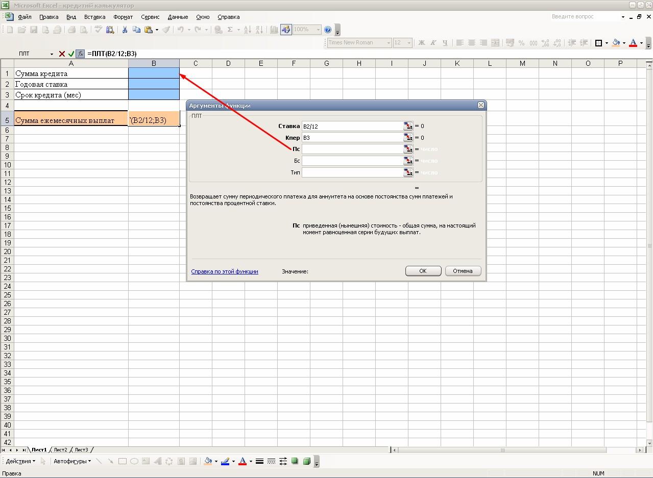 Кредитный калькулятор в Excel Компьютер для чайников