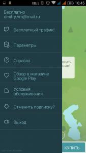 Как изменить свой IP адрес на Android