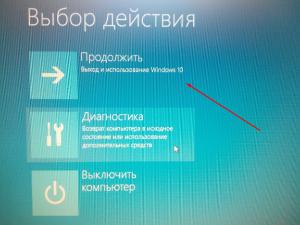 Как зайти в безопасный режим Windows 10