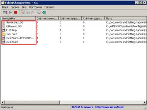 Как отследить изменения в файлах и папках