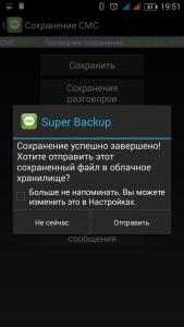 Как сделать резервную копию смс сообщений на Android