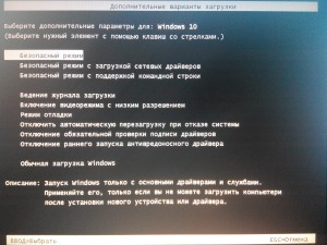 Как вернуть F8 в Windows 10
