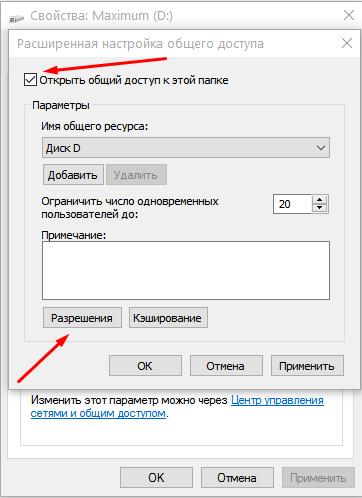 Как сделать доступ ко всем папкам в windows 10 646