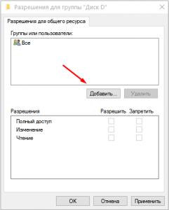Как настроить общий доступ к файлам и папкам в Windows 10