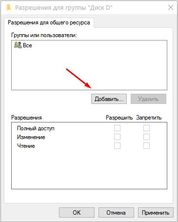 Как сделать общий доступ к локальному диску