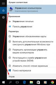 Как включить учётную запись Администратора в Windows 10