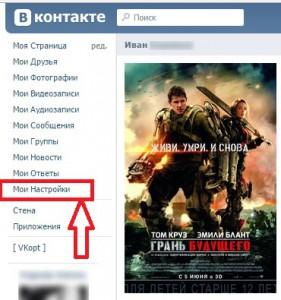 Как изменить адрес своей страницы Вконтакте