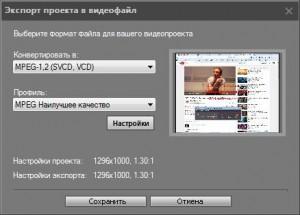 Запись видео с экрана Mac