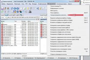 Как сравнить две папки с файлами