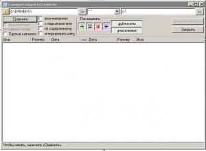 Поиск одинаковых файлов