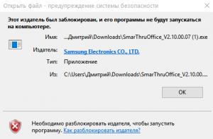 Windows 10 заблокировала приложение в целях защиты
