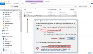 Как удалить цифровую подпись из файла