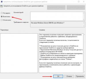 Как удалить OneDrive в Windows 10