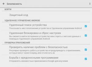 Удаленное управление устройствами Android