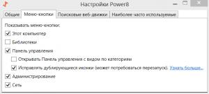 Как вернуть меню пуск windows 8.1
