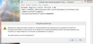 Как убрать боковую панель Windows 8.1