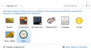 Гаджеты в Windows 10