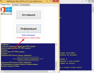 Как активировать windows 8.1