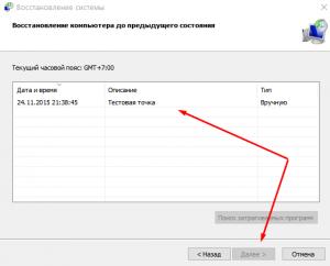 Восстановление системы Windows 10