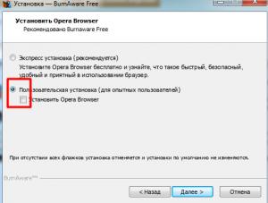 Навязывание программ, браузеров и дополнений