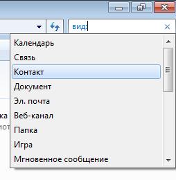 Как найти файлы на компьютере в Windows 7
