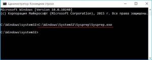 Создание собственного настроенного дистрибутива Windows 10