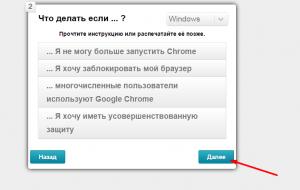 Как установить пароль на Google Chrome