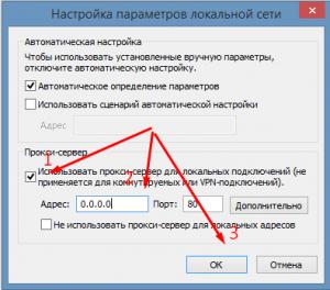 Как отключить internet explorer