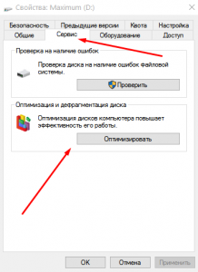 Дефрагментация диска в Windows 10