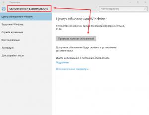 Не приходит ноябрьское обновление Windows 10
