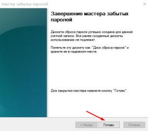 Как создать флешку сброса пароля Windows 10