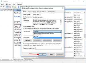 Какие службы отключить в Windows 10