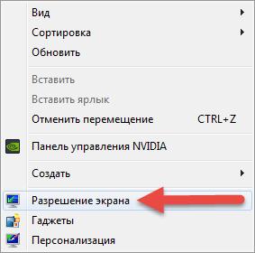 Поворот экрана Windows
