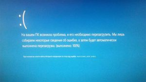 Ошибка INACCESSIBLE_BOOT_DEVICE в Windows 10