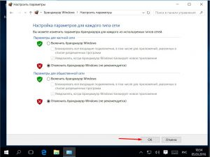 Как отключить фаерволл в Windows 10