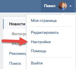 Как отключить автоматическое воспроизведение видео в Вконтакте